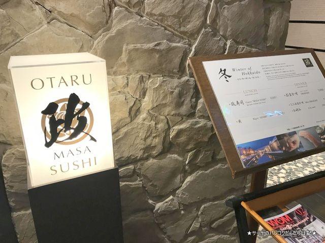 MASA - Otaru Masazushi 政 小樽 バンコク 寿司 高級 (1)
