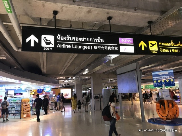 Bangkok Airways Launge Blue ribbon thailand (22)