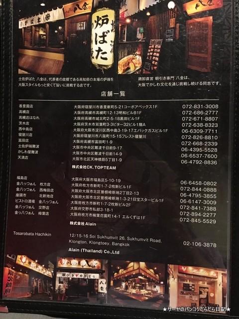 Hachikin bangkok 炉端焼き (14)