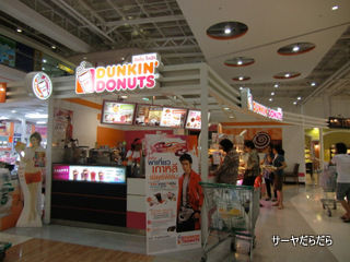 20100907 dunkin donuts 1