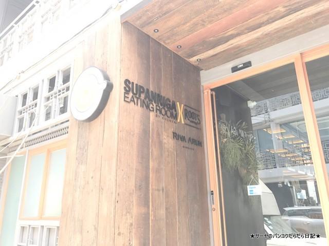 Supanniga Eating Room by Khun Yai  Roots Coffee wat Arun (2)