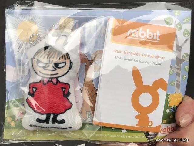 rabbit card ムーミン ミー moomin (1)