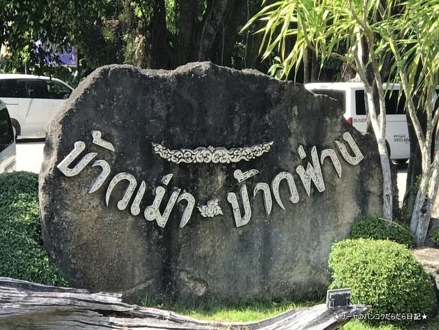 Khaomao Khaofang Restaurant (1)