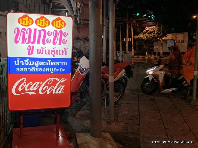 ムーカタ ヘンヘンコラート バンコク タイ料理 B級グルメ (2)