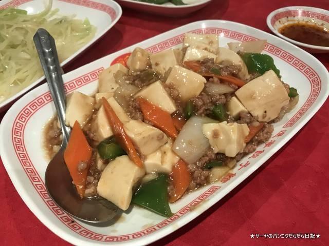 遼寧餃子館 bangkok ぎょうざ バンコク シーロム (11)