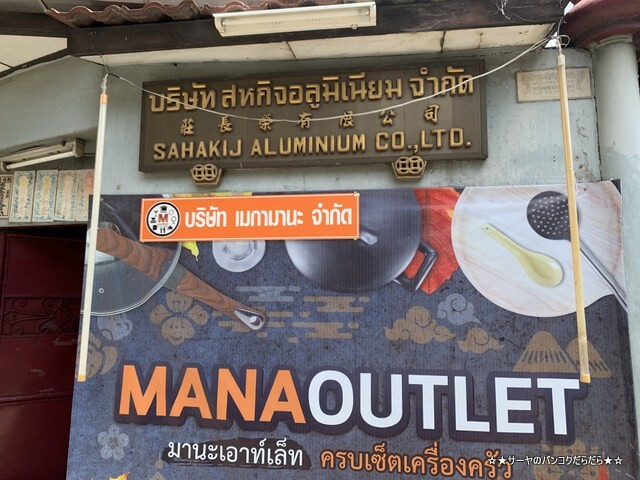 mana outlet バンケー バンコク アウトレット (23)