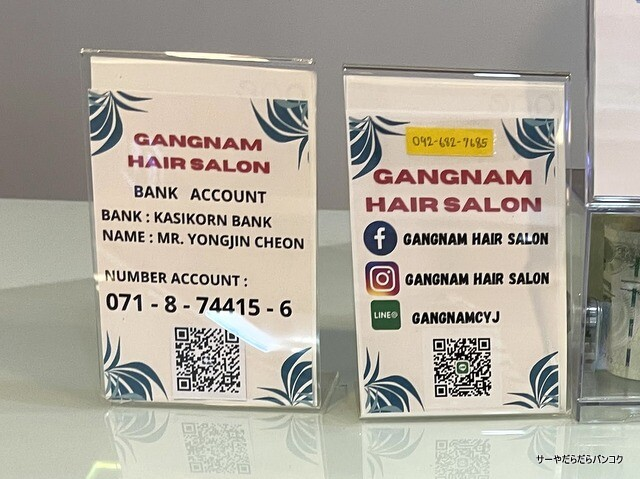 Gangnam Korean Hair Salon 美容院 バンコク (3)