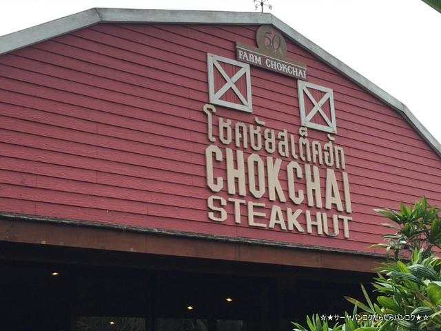 Chokchai Steakhut チョクチャイステーキハット
