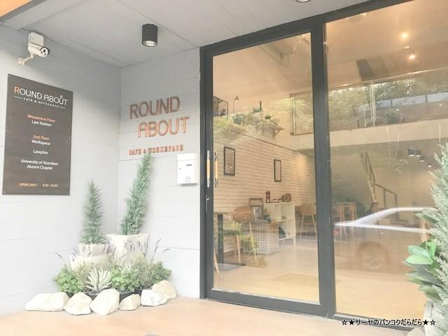 ROUND ABOUT bangkokcafe ekamai エカマイ カフェ (7)