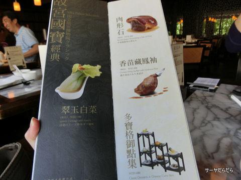 0224 故宮博物館 台北 レストラン 7