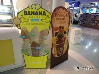 20111221 smoothie please 5
