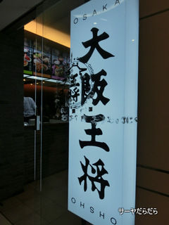 OSAKA OHSHO 大阪大将 バンコク 餃子 1