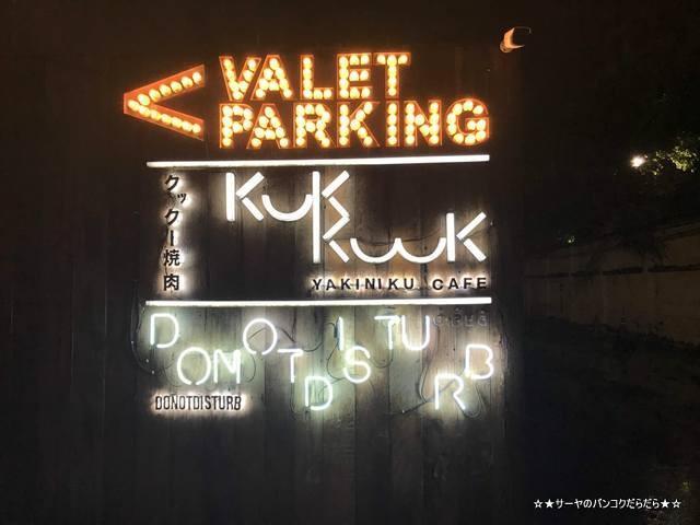 KuKKuuK Yakiniku Cafe 焼肉 バンコク エカマイ (2)