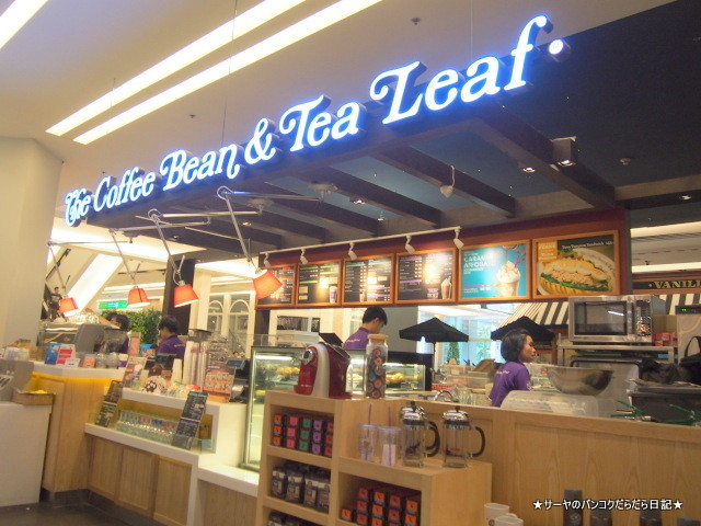 The Coffee Bean & Tea Leaf サイアムパラゴン