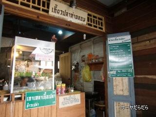 20110705 plean wan 2