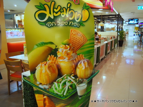 Mango Oak Rong Thong by Swensen's