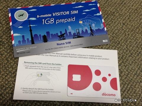 B-Mobile VISITOR SIM 1