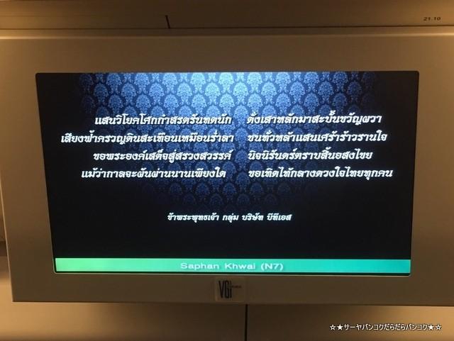 タイ 国王 訃報 (4)