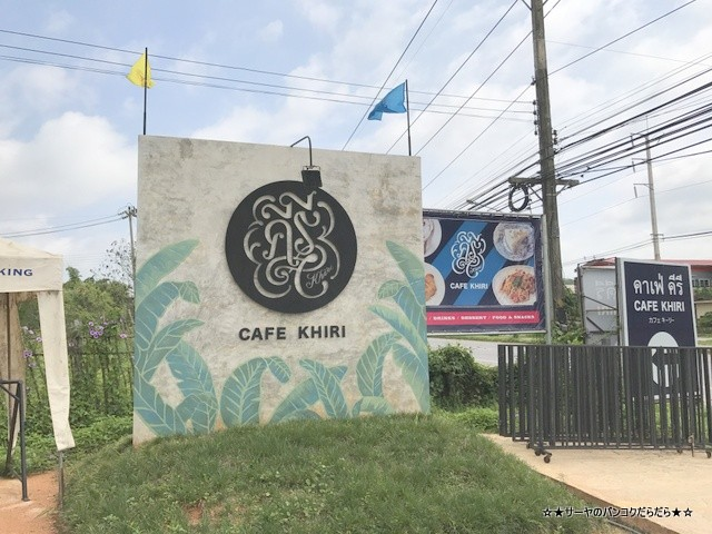 CAFE KHIRI カフェキリ チェンライ (1)