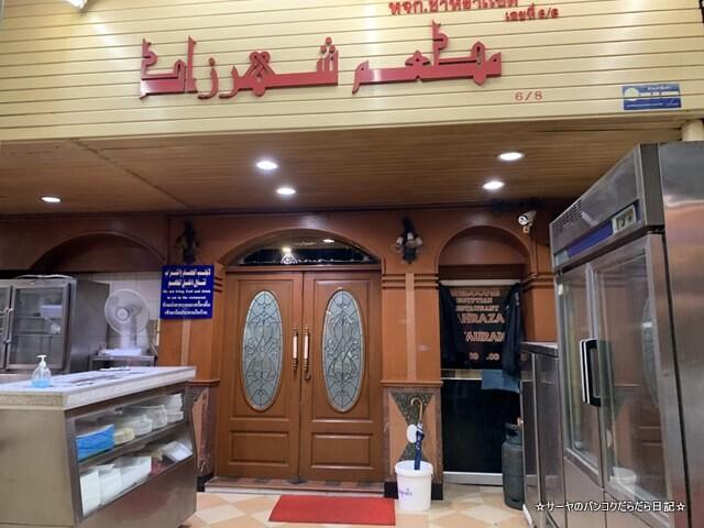 Shahrazad シャラザード エジプト料理 バンコク (8)