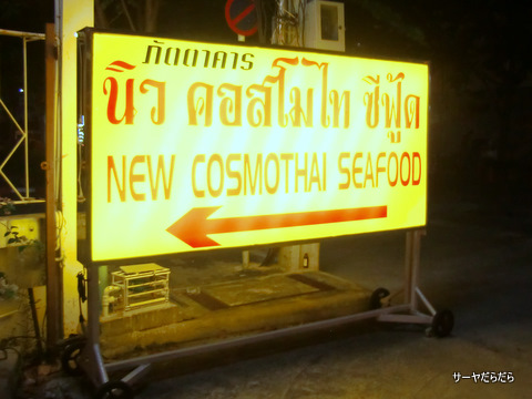 COSMO SEAFOOD BANGKOK