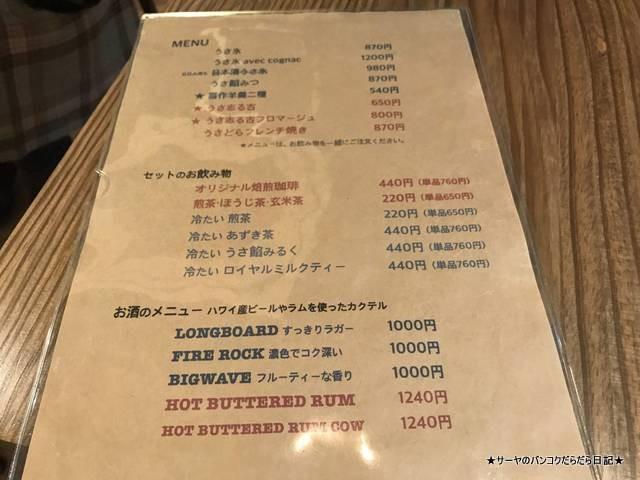 usagi cafe ウサギカフェ どら焼き 湯島 YUSHIMA (3)
