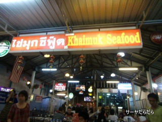 20110706 khaimuk seafood 6