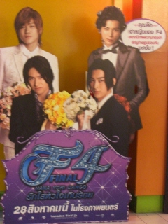 20080907 Boys Over Flowers : Final 2