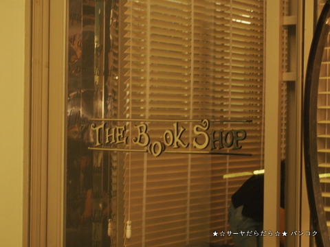 the bookshop aston bangkok
