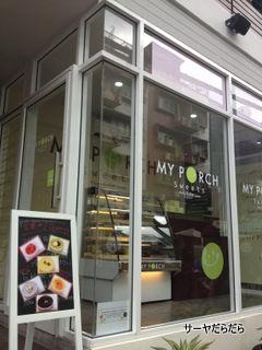 20121019 myporch sweet 1