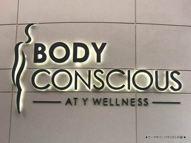 Body Conscious バンコク ダイエット ウェルネス 瞑想 (7)