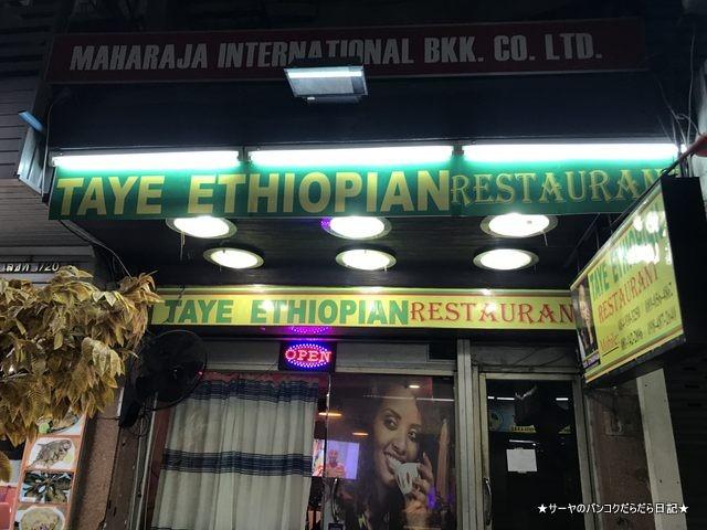 TAYE Ethiopian エチオピア料理 バンコク (2)
