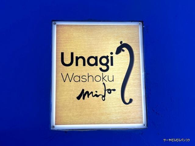 Unagi Washoku Mido 鰻 和食 深道 (1)