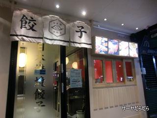 20121012 日本橋餃子  1