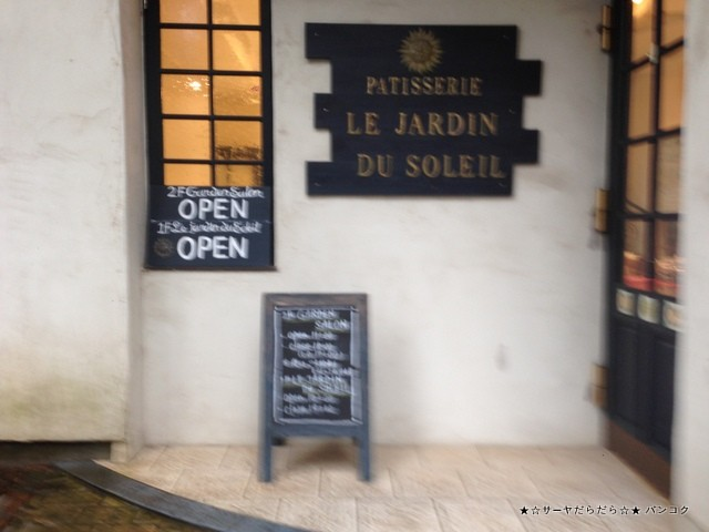 ル・ジャルダン・デュ・ソレイユ(Le Jardin du Soleil)