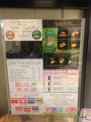 タイ お土産 定番 ジムトンプソン バンコク サーヤ