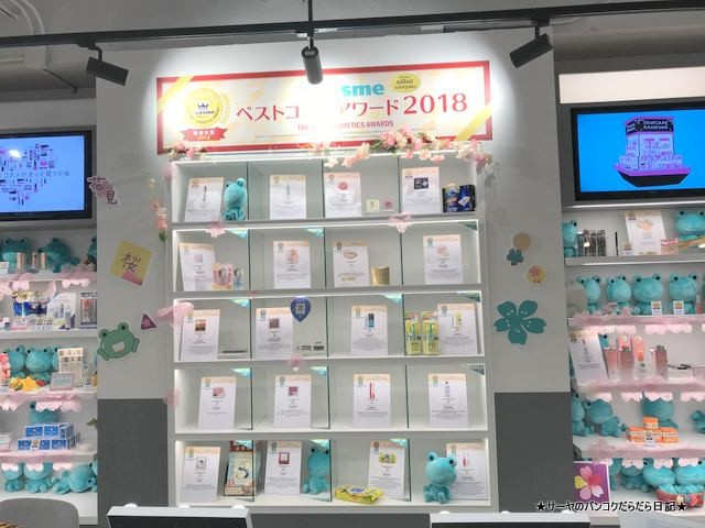 at COSME アットコスメ サイアム siam 化粧品 (8)