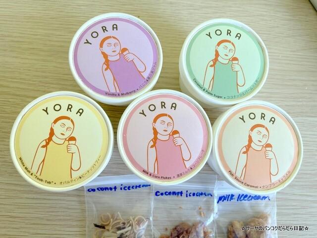 ナチュラルアイスクリーム YORA バンコク (2)