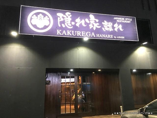 隠れ家 離れ KAKUREGA HANARE バンコク