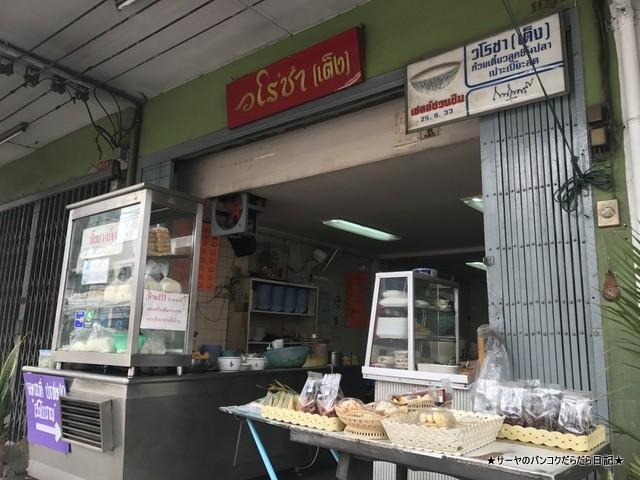ワロチャー Warocha バンコク エカマイ 老舗 (2)