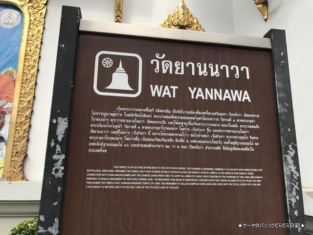 Wat Yannawa ワットヤンワナー 船寺 バンコク 観光 (2)
