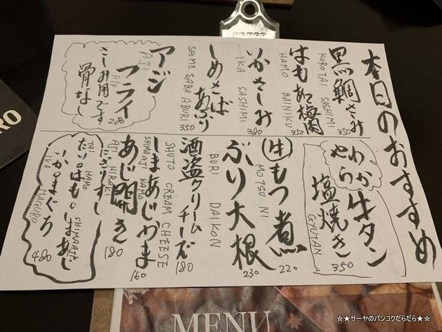 ひょうたん バンコク トンロー 居酒屋 (4)