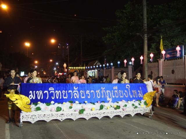 Loy Krathong Festival, チェンマイ サーヤ バンコク