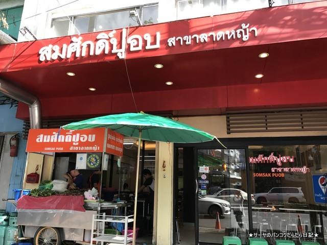 ソムサッククンオップ タイ料理 somsak kunob (12)