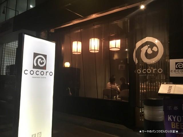 COCORO Japanese トンロー 接待 日本料理 和食 (1)