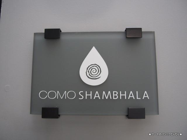 コモ・シャンバラ・リトリート  COMO Shambhala Retreat プーケット