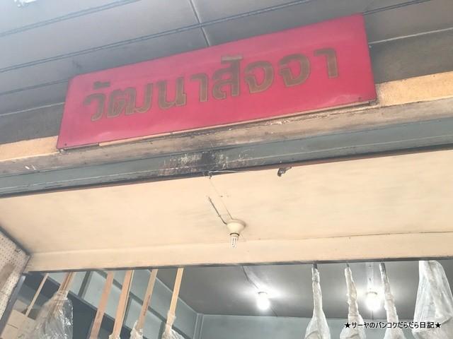 Wattana Satja ホーロー鍋 ホーローグッズ タイ 雑貨 (4)