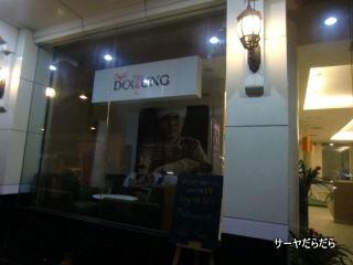 20111012 doitung 1