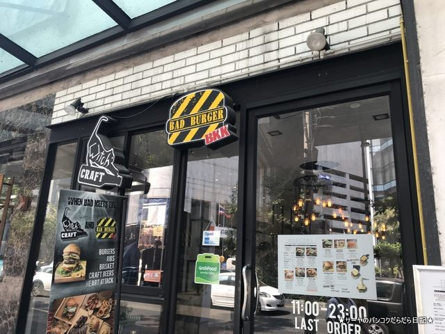 Bad Burger バーガー バンコク アソーク 肉 (1)
