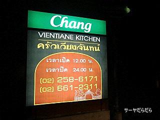 20101013 vientiane kitchen 1